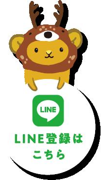 LINE登録する